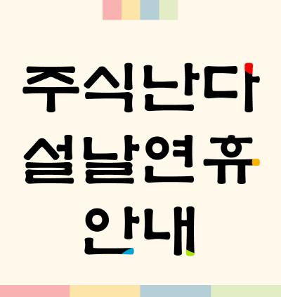 [크기변환]20.01.13 설연휴안내.png