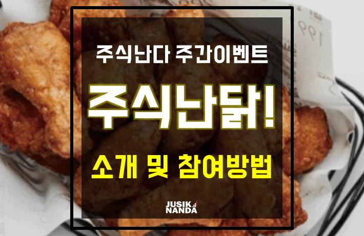 주식난닭 타이틀.png
